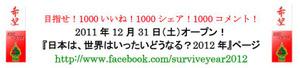 Facebook2012