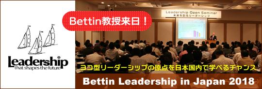 Bettin2018_2_3