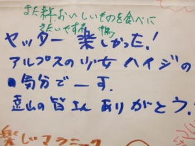 0918tooyama15